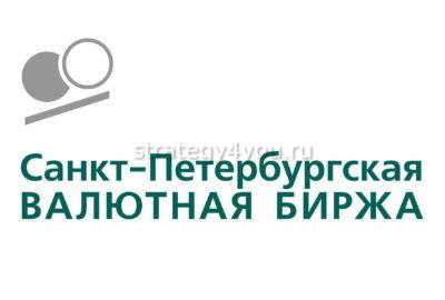 Валютная биржа в Санкт - Петербурге