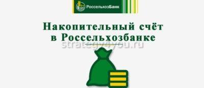 Вклад Накопительный счет в Россельхозбанке