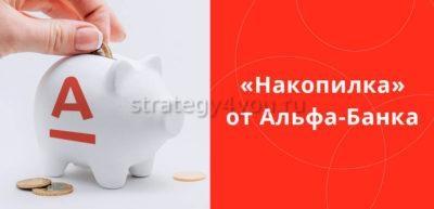 Накопилка от Альфа банка