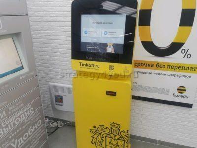 банк Тинькофф терминал