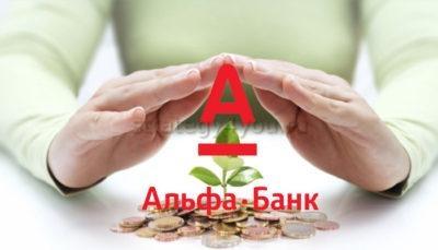 депозиты альфа банк