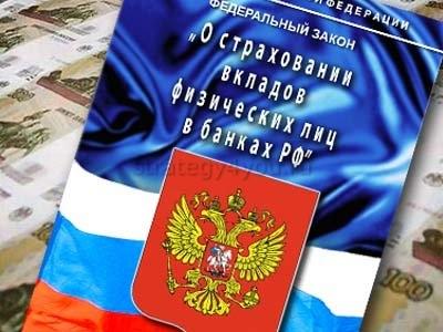 Документ «О страховании вкладов физических лиц в банках Российской Федерации»