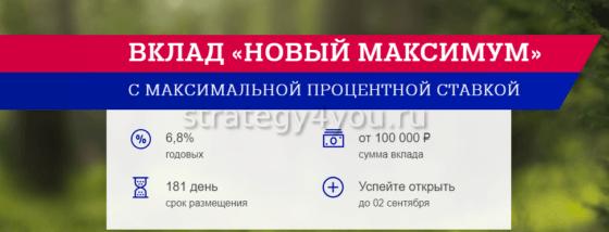 «Новый максимум» от «Почта Банка»