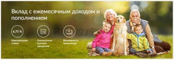 «Русский стандарт» и вклад «Пенсионный»
