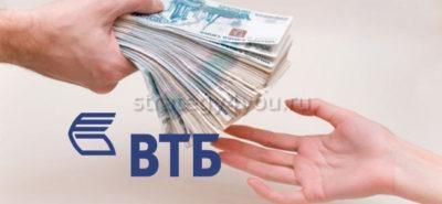 ВТБ вклады