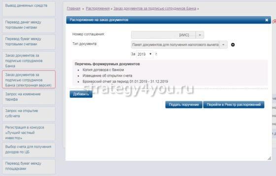Запрос документов в ВТБ брокер для налогового вычета по ИИС