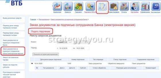 Как быстро получить документы для вычета по ИИС у брокера ВТБ