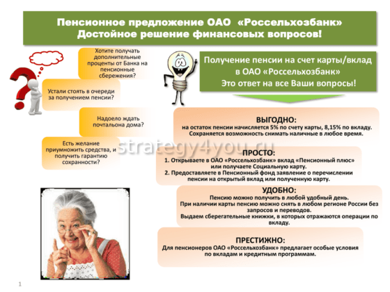 Предложение «Россельхозбанка» для пенсионеров