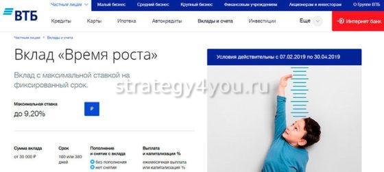 Программа ВТБ «Время роста»