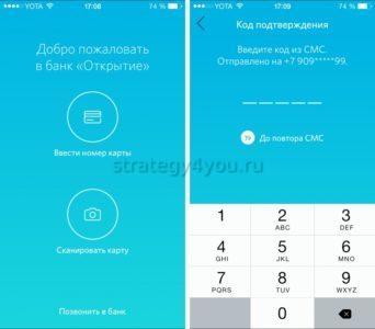 банк открытие мобильное приложение