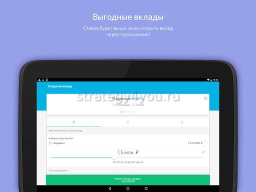 банк открытие приложение вклады