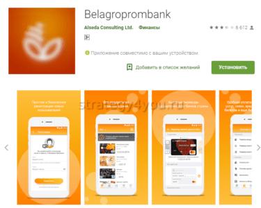 белагромбанк мобильное приложение