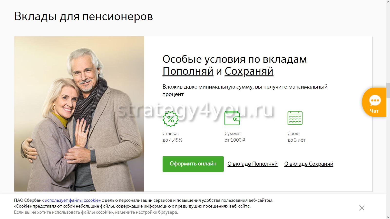 вклад пенсионный в сбербанке россии на сегодня