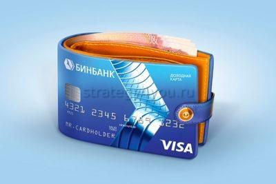 вклад в бинбанке преимущества