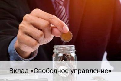 вклад в бинбанке свободное управление