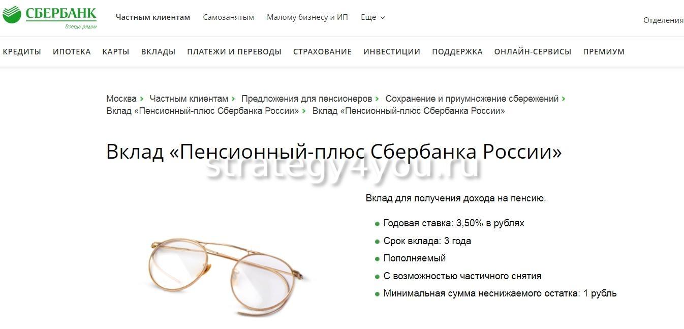 Вклад пенсионный в сбербанке россии на сегодня вакансии в самаре предпенсионный возраст
