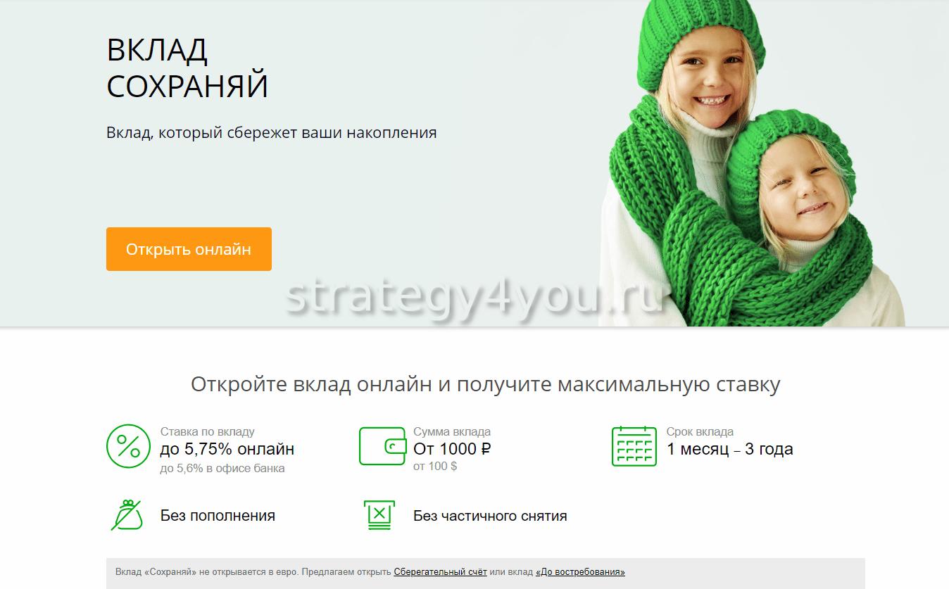 Сбербанк вклады сохраняй пенсионный вклады пенсионные тольятти
