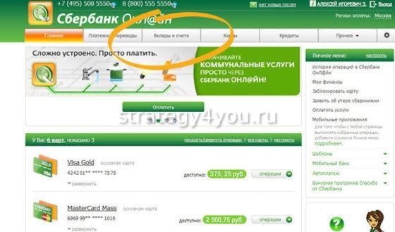 где открыть вклад в сбербанке онлайн