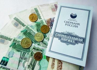 как получить компенсацию вклада от сбербанка