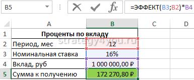 как считают проценту по вкладу в екселе