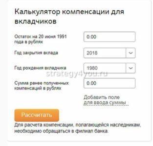 калькулятор для расчетов на сайте сбербанка