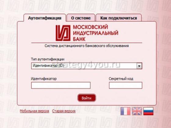 личный кабинет в московском индустриальном банке