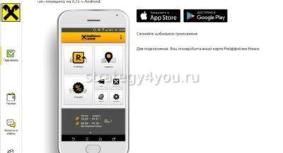 мобильное приложение райффайзен банк
