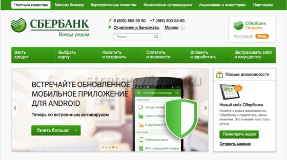 новое мобильное приложение для сбербанка