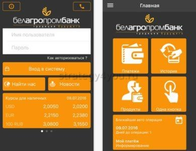 онлайн приложение белагропромбанк