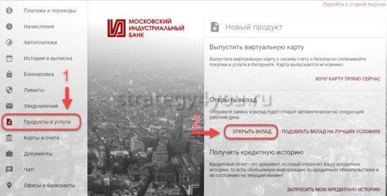 открытие вклада в московском индустриальном банке