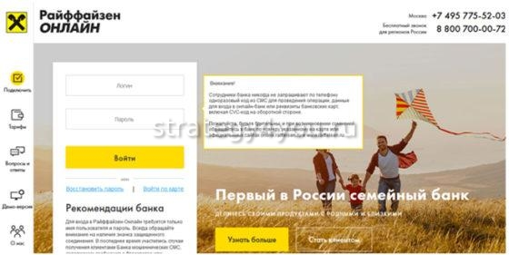 открытие вклада в райффайзене онлайн