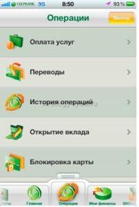 открытие вклада в сбербанка мобильный