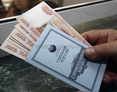 получение компенсации вклада сбербанка