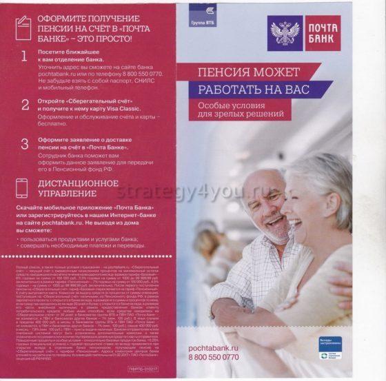 почта банк для пенсионеров