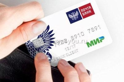 почта банк пенсионная карта