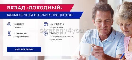 почта банк пенсионный вклад доходный