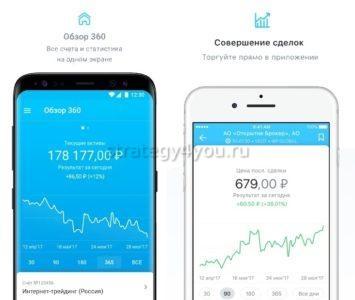 приложение для мобильного брокер открытие