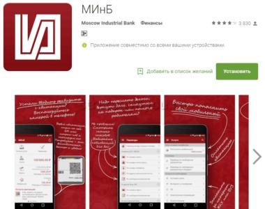 приложение для смартфона минб