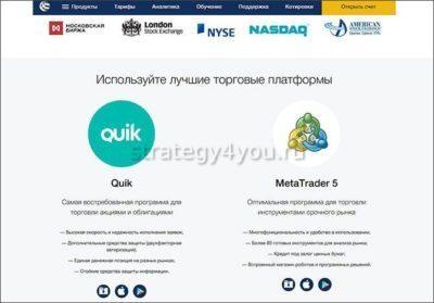 программы для торговли у bks