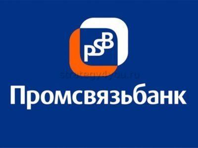 промсвязь банк логотип