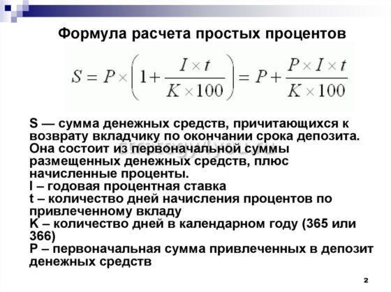 расчет простых процентов формула