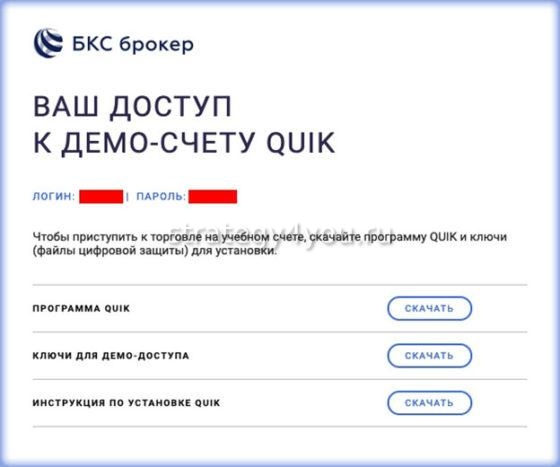 регистрация в бкс брокер