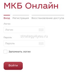 регистрация в мкб онлайн