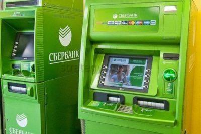 сбербанк терминал