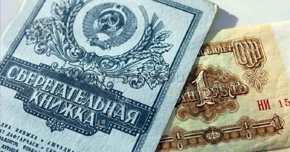 Как получить советский вклад в сбербанке