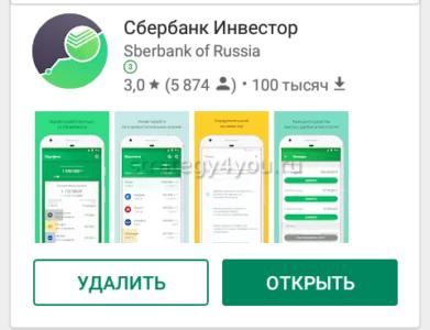 скачивание приложения сбербанк онлайн