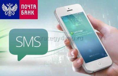 смс информирование почта банка
