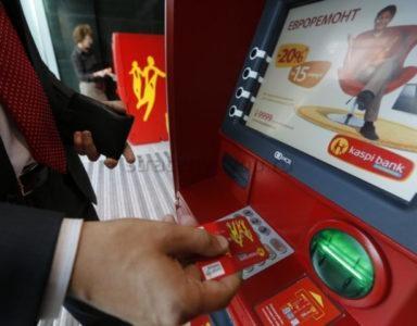 снятие средств в банкомате каспий
