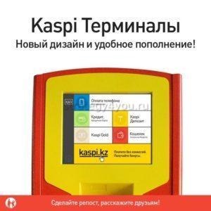 терминалы и банкоматы каспий депозит
