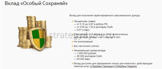 условия вклада сохраняй сбербанк